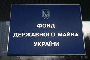 Фонд держмайна оскаржить продаж цехів заводу «Більшовик»