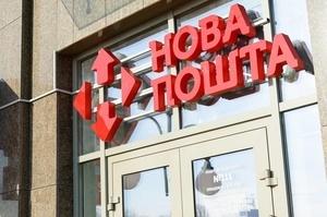 «Нова Пошта» доставляє товари з Rozetka в Молдову