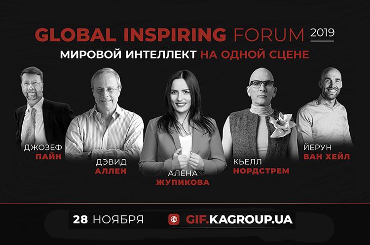 Автори світових бестселерів завітають до Києва на GLOBAL INSPIRING FORUM 2019