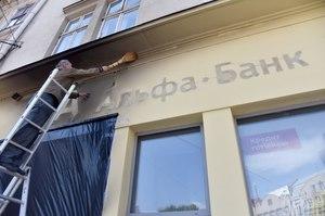 «Альфа-Банк» звільнив віцепрезидента Олексія Карчажкіна