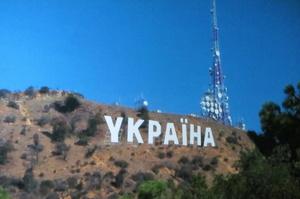 Прем'єра документального фільму «З України до Голлівуду»: хто і як зі співвітчизників підкорив «Фабрику мрій»