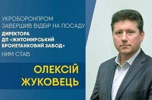 В «Укроборонпромі» призначили нового главу «Житомирського бронетанкового заводу»