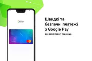 Підключення Google Pay на сайт стало доступним для всіх інтернет-торговців