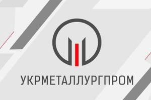 Укрметалургпром заявляє про кризову ситуацію в галузі та  просить підтримки від держави