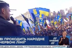 На Майдані проходить акція «Червоні лінії для Зеленського» напередодні «нормандського» саміту