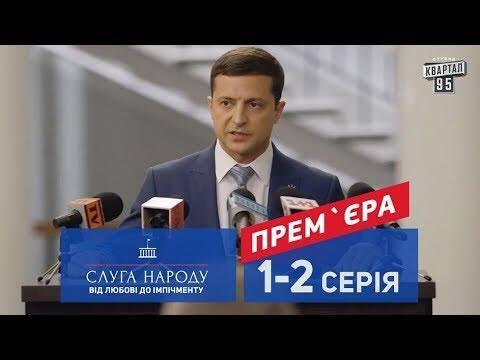 Російський телеканал «ТНТ» починає показ серіалу «Слуга народу» з Зеленським