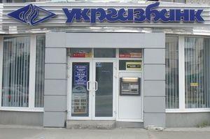 Уряд погодив часткову приватизацію «Укргазбанку»