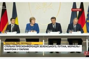 «Нормандський формат»: прес-конференція за підсумками зустрічі чотирьох лідерів