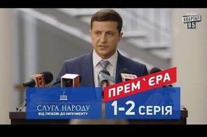 Протримався день: в Росії згорнули показ серіалу «Слуга народу»