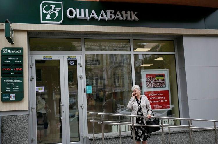 САП завершила розслідування справи про розкрадання коштів Ощадбанку