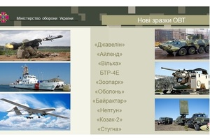 Міноборони України уклало контракт із США на поставки другої партії Javelin