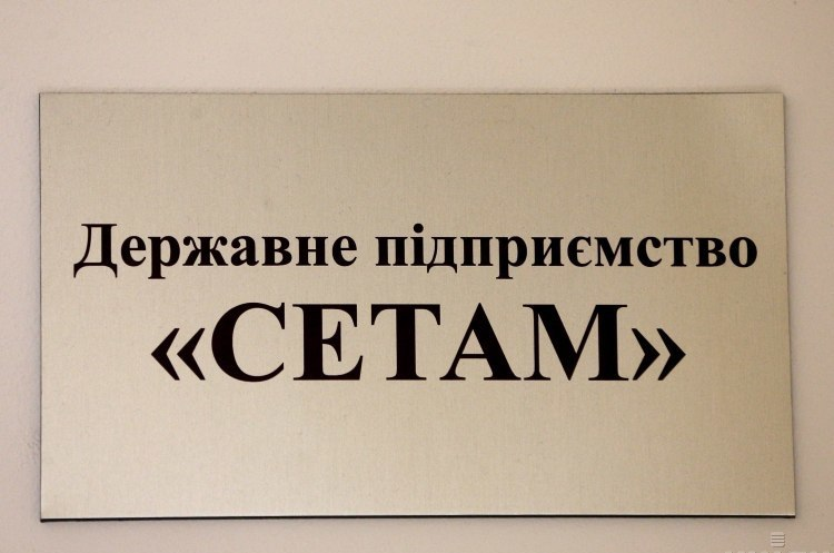 Уряд передав «СЕТАМ» в управління Міністерству юстиції