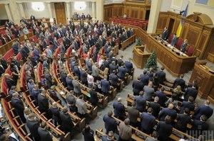 Верховна Рада прийняла зміни до держбюджету