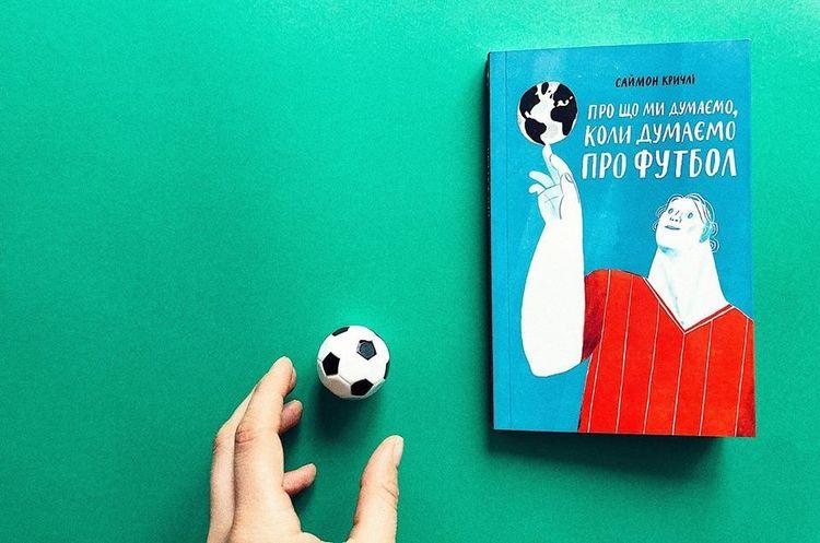 Філософія гри: все про футбол і його багатогранність
