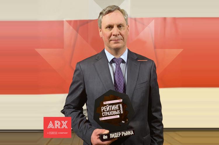 ARX стала лучшей страховой компанией в номинации «Корпоративное страхование»