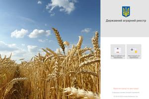 Формування Аграрного реєстру розпочинається у шести областях України