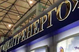 Прокуратура Києва відкрила провадження через заборону приватизації «Центренерго»