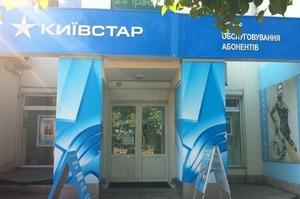 Київстар у 2019 році збільшив дохід на 19,6%