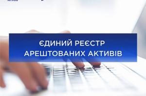 АРМА відкрило Реєстр арештованих активів