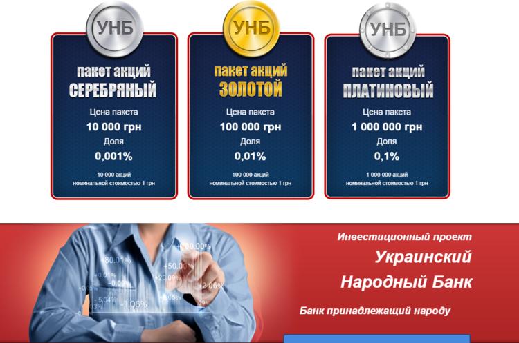 НКЦПФР попереджає про ризики інвестицій в проект «Український народний банк»