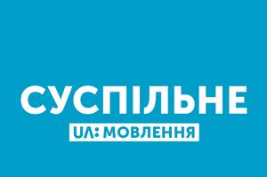 В НСТУ заявили про арешт усіх рахунків «Суспільного»