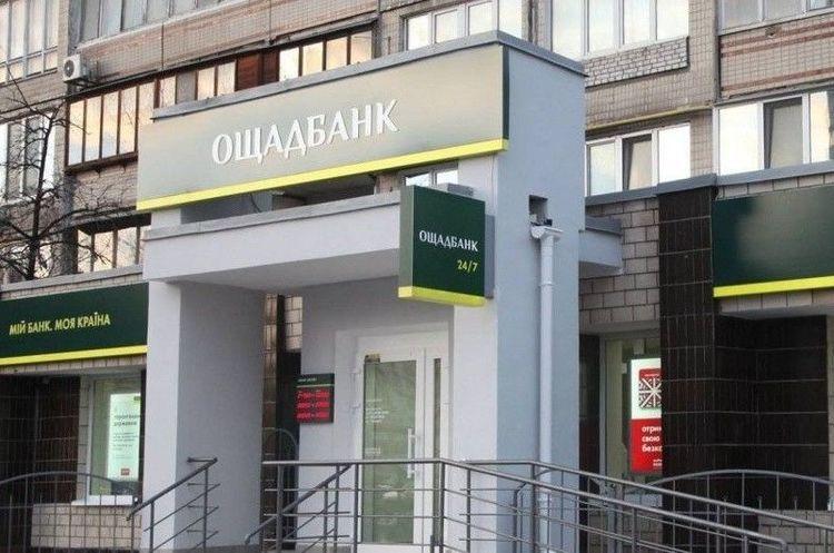 Ощадбанк оголосив про проведення конкурсу на посаду голови правління
