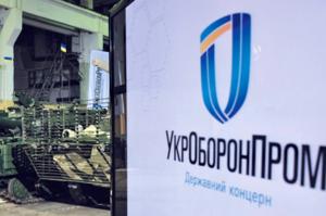 Франція виділить «Укроборонпрому» 900 тис євро на реформу управління
