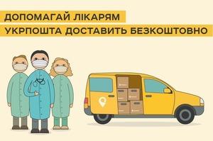 «Укрпошта» запустила безкоштовну доставку допомоги в лікарні