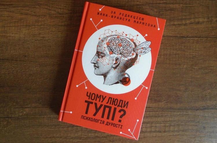 Прокачати мозок: що потрібно людству, аби порозумнішати