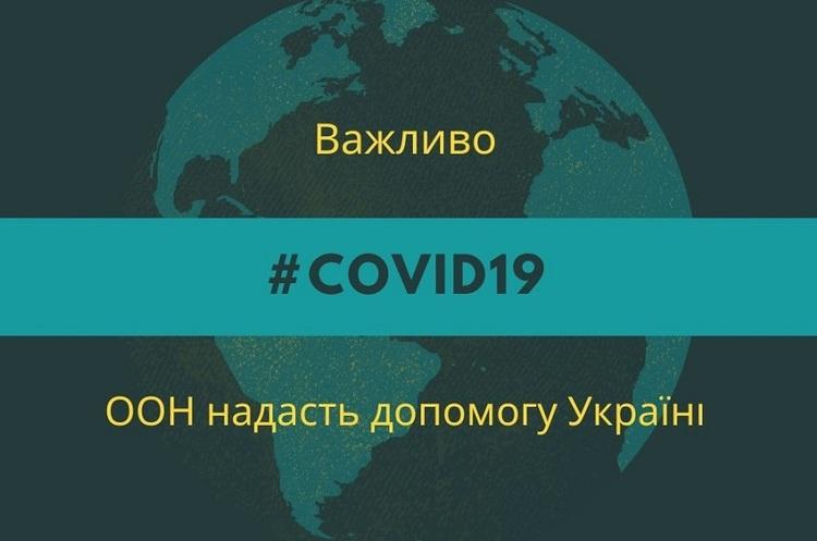 ООН надасть Україні $33 млн для боротьби з коронавірусом