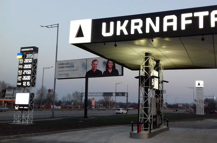 «Укрнафта» пропонує ввести податкові канікули для нафтовидобувних компаній через обвал на паливному ринку