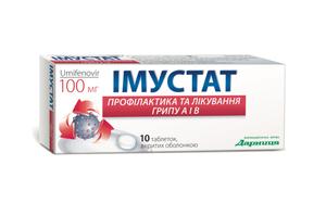 «Дарниця» виготовить додатково 100 000 упаковок противірусного лікарського засобу «Імустат»