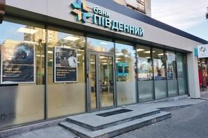 Банк «Південний» направив понад 3 млн гривень на боротьбу з коронавірусом