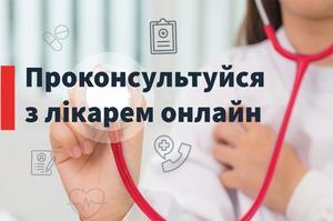 СК «Альфа Страхування» надала своїм клієнтам доступ до послуг телемедицини