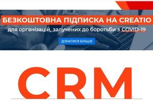 Terrasoft Ukraine надає безкоштовну підписку для організацій, що борються з COVID-19