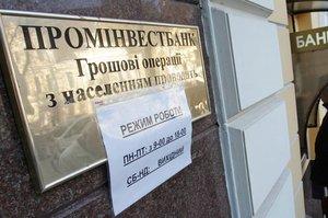 Фінкомпанія «Фортіфай» сплатила 268 млн грн за арештовані акції Промінвестбанку