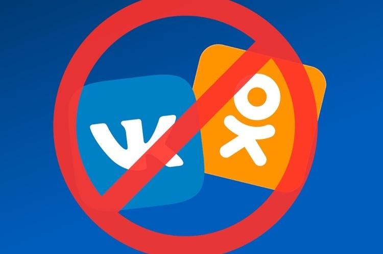 СБУ пропонує продовжити заборону на «Одноклассники» і «Вконтакте» ще на 3 роки