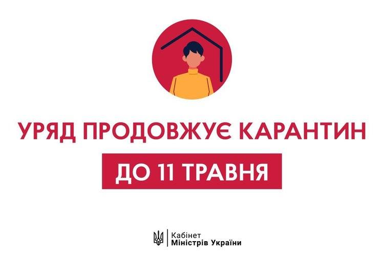 Кабінет Міністрів продовжив карантин до 11 травня