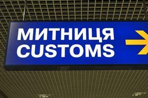 СБУ та ДБР провели обшуки в офісі Держмитслужби в справі щодо розробки символіки митниці за 30 тисяч грн