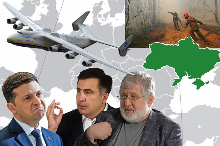 Україна в європейських ЗМІ: пожежі навколо ЧАЕС, випробування Зеленського загрозою дефолту, повернення Саакашвілі та неспокійна «рука Москви»