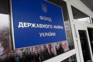 Фонд держмайна провів 8 аукціонів із продажу об'єктів малої приватизації на 2,7 млн грн