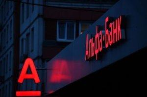 Альфа-Банк відновив роботу мережі відділень в Україні