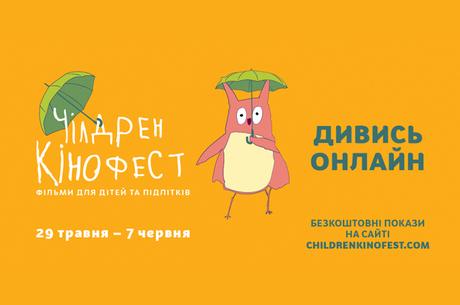 7-й кінофестиваль для дітей та підлітків Чілдрен Кінофест оголосив програму