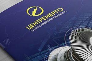 «Центренерго» готується до приватизації – Зеленський