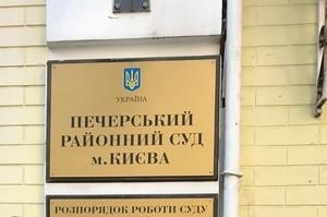 Український суд зобов'язав відкрити справу про втручання Байдена в роботу генпрокурора Шокіна