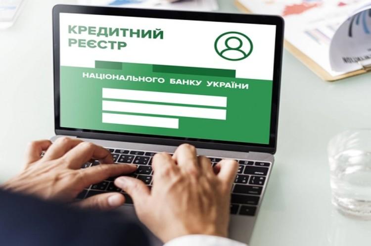 НБУ надаватиме доступ до кредитного реєстру дистанційно
