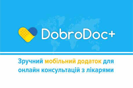 Вигідно для бізнесу: Мобільна клініка Dobrodoc+ запустила річну підписку на онлайн консультації лікарів