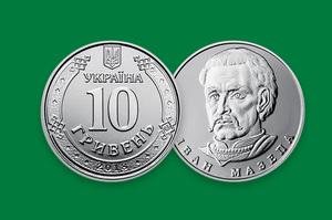 Нацбанк увів в обіг 10-гривневу монету