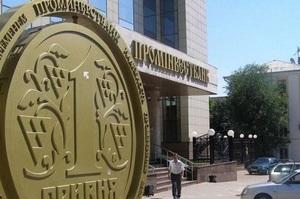 Уряд Грузії відсудив у Промінвестбанку майже 7 млн євро