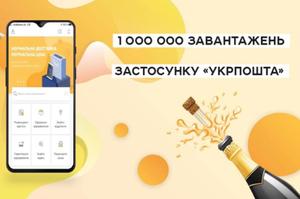 Застосунок «Укрпошти» завантажив 1 млн українців